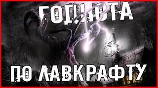 Resident Evil по Лавкрафту, неожиданно - ГОДНО! Classified Stories: The Tome of Myrka прохождение #1