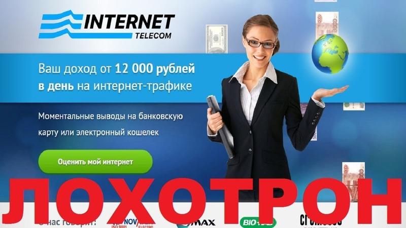 ЗАРАБОТОК INTERNET TELECOM ЛОХОТРОН, INTERNET TELECOM ОТЗЫВ