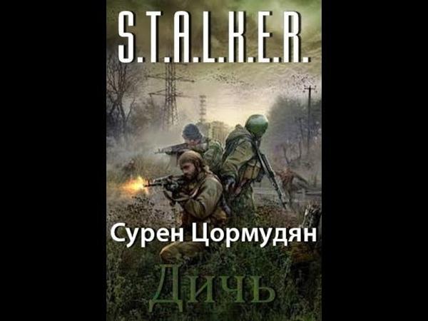 S.T.A.L.K.E.R. Дичь (аудиокнига)