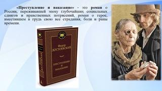 Буктрейлер о Фёдоре Михайловиче Достоевском
