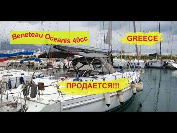 Beneteau Oceanis 40cc Greece ПРОДАЕТСЯ Free Sail