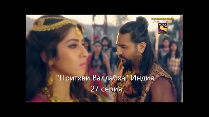 27 Ашиш Шарма и Сонарика Бхаходия в сериале Притхви Валлабха Индия 27 серия
