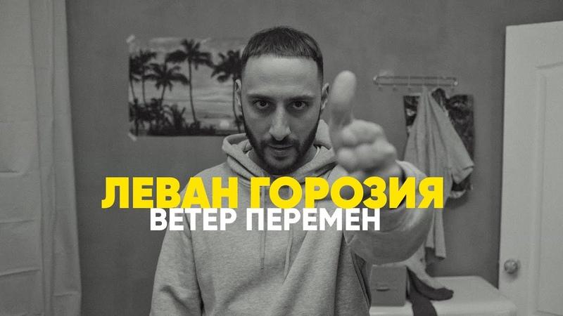 Леван Горозия Ветер Перемен