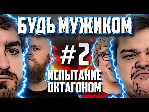 Видео Бои без правил, «Пацанка» и комики БУДЬ МУЖИКОМ 2. В октагоне смотреть онлайн