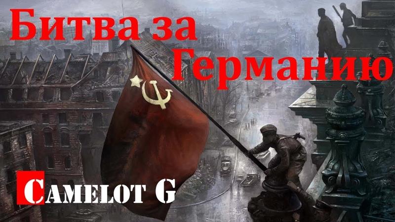 Битва за Германию Штурм Зееловских высот Штурм Берлина Штурм Рейхстага Camelot документальный фильм