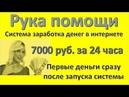 Рука помощи Курс Дмитрия Алемасова