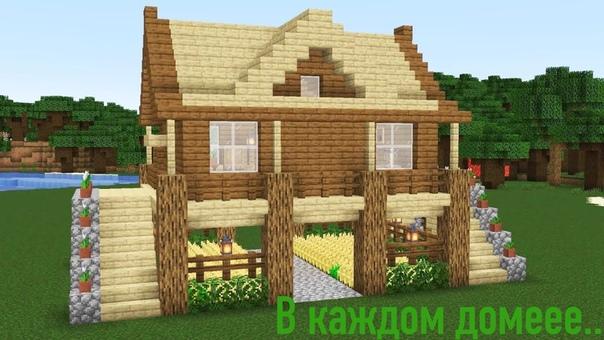 как построить начальный и красивый дом в майнкрафт #5