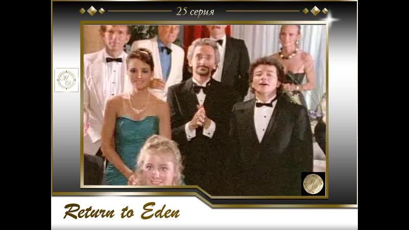 Return to Eden 2x22 Возвращение в Эдем 25 серия заключительная 1986