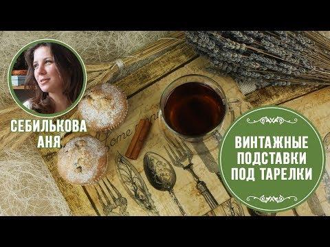 Винтажные подставки под тарелки в технике декупаж Мастер класс от Себильковой Ани