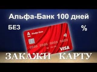 Схема заработка 7 532 ₽ на кредитной карте  100 дней без процентов  Альфа Банка