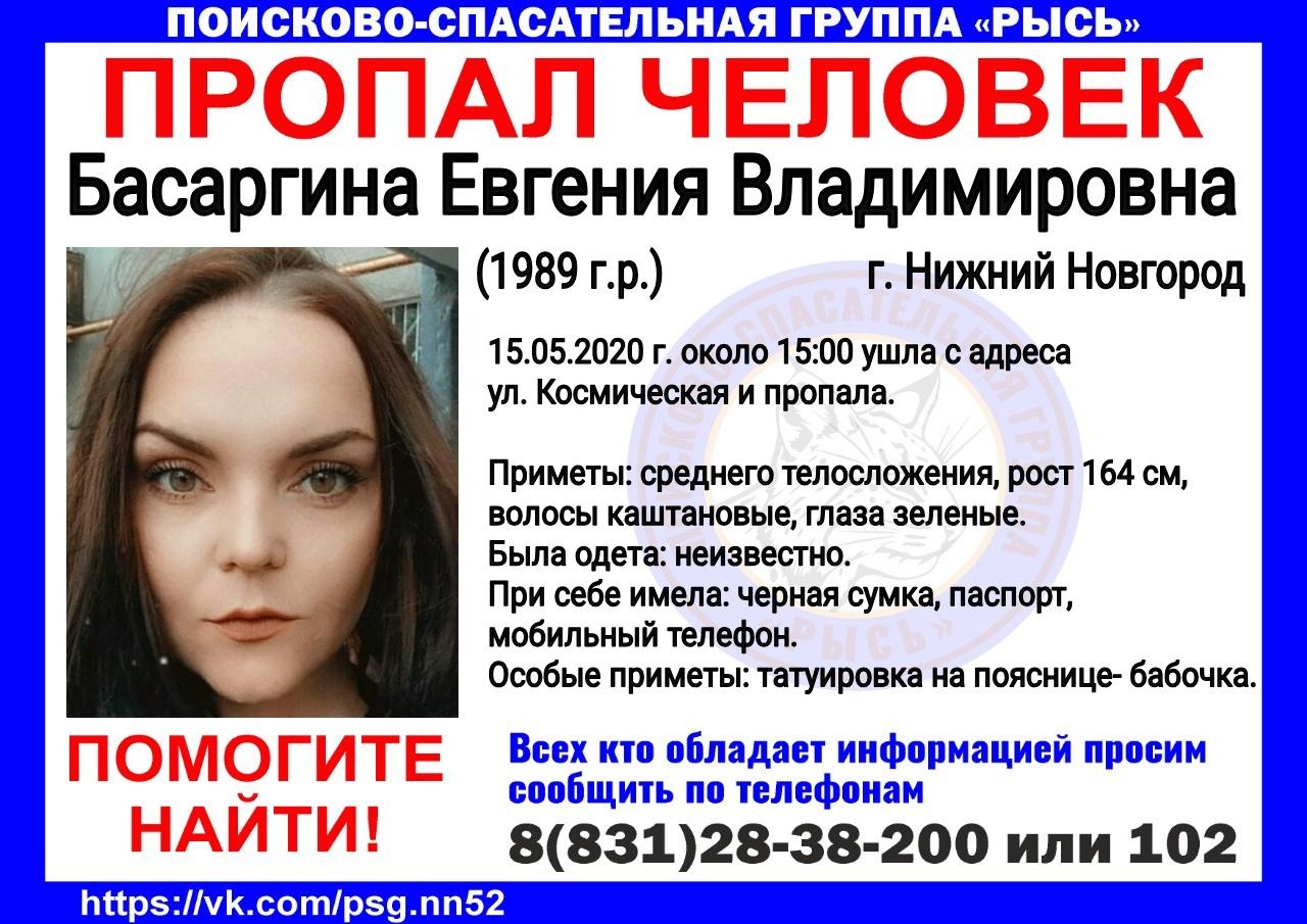 Басаргина Евгения Владимировна, 1989 г.р. г.Нижний Новгород
