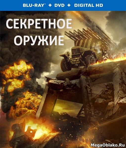 Секретное оружие (2019/BDRip/HDRip)