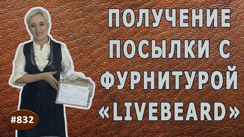 Как Экономить ВРЕМЯ и ДЕНЬГИ при заказе фурнитуры Посылка с фурнитурой Компания Livebeard
