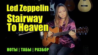 Stairway To Heaven - Led Zeppelin   Guitar cover   Ноты Табы Разбор