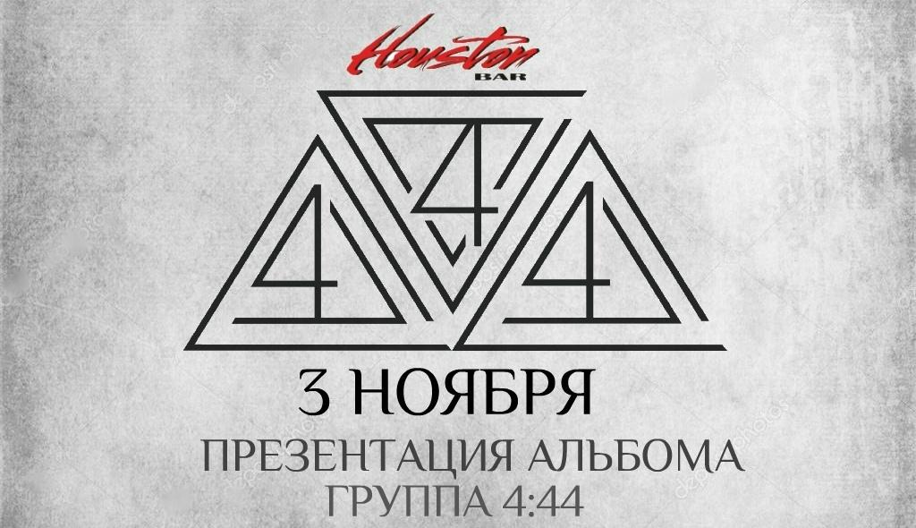 Афиша Самара Группа 4:44 - Презентация нового альбома