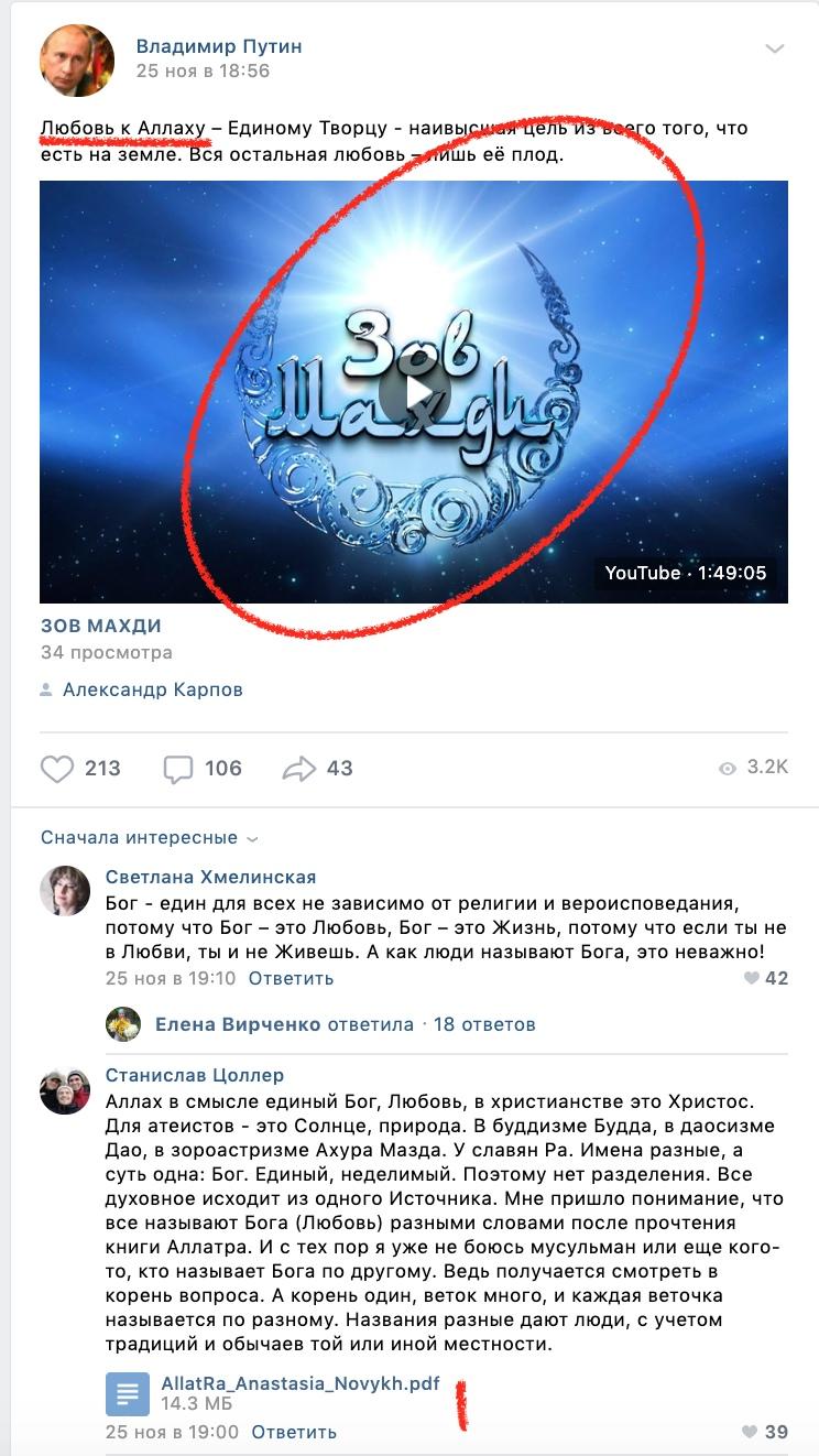 МОД «АллатРа». Часть 3. Миссия «Президент РФ» или инструмент манипуляции доверием, изображение №26