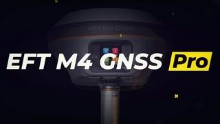 Прошивка EFT M4 GNSS - PRO