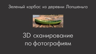 Зелёный карбас из деревни Лопшеньга. 3D сканирование по фотографиям