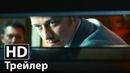 Транс — Русский трейлер (2013)