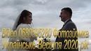 Збірка Пісень 332 Українські Весільні Пісні Відео-Фото-Зйомка Оператор Музиканти на Весілля 2021 рік