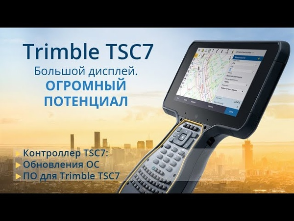 Контроллер TSC7 Обновления ОС ПО для Trimble TSC7