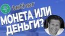 Обзор криптовалюты Tether стоит ли покупать монету Тезер USDT