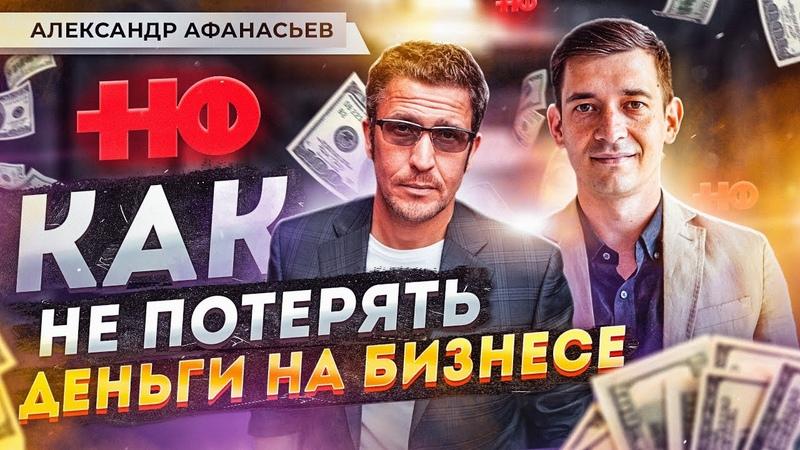 Управление финансами Почему бизнес теряет деньги Топ ошибок предпринимателей Александр Афанасьев