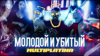 Mirovoy & TaGGer - Молодой и убитый (official video)
