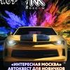 Автоквест по Москве ДЛЯ НОВИЧКОВ 11 июля