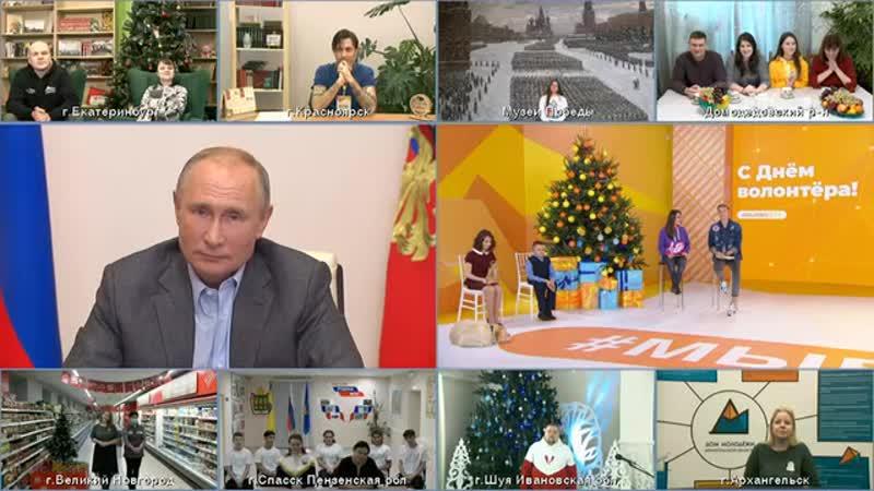 ДОБРОВОЛЕЦ ГОДА 2020 Путин и финалисты конкурса