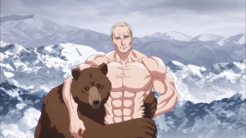 Путин в аниме