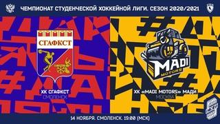 """СГАФКСиТ - """"MADI motors"""" 14 ноября 2020 (Смоленск)"""