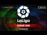 Ла Лига, 17-й тур, «Эспаньол» — «Атлетико М», 22 декабря, 23:30