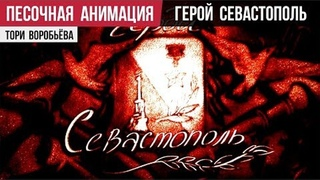 Песочный фильм «Герой Севастополь» (реж. Тори Воробьёва, муз.сл. Лера Туманова)