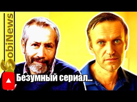 Радзиховский Отравление Навального бeзyмный сериал SobiNews