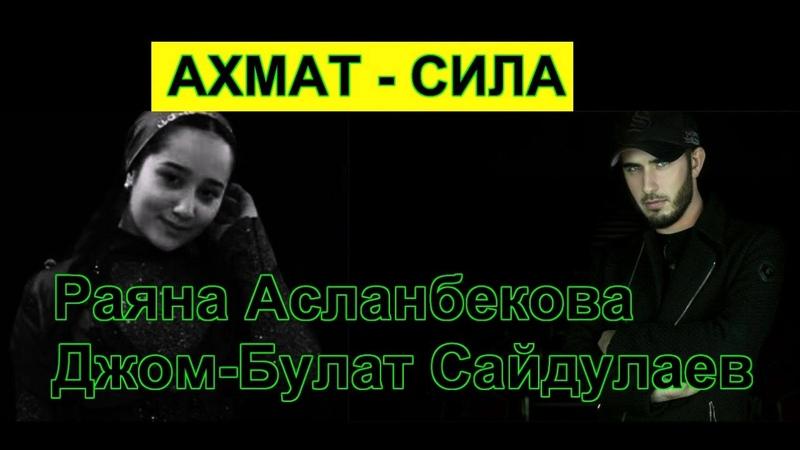 Раяна Асланбекова и Джом-Булат Сайдулаев - Ахмат-сила,2018