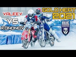 Gold heat / gold race FIM Ice Speedway World Championship 2021. Valeev VS Kononov