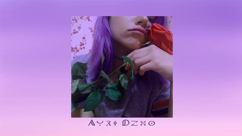 Ayri Dzho Влюбилась Official Audio