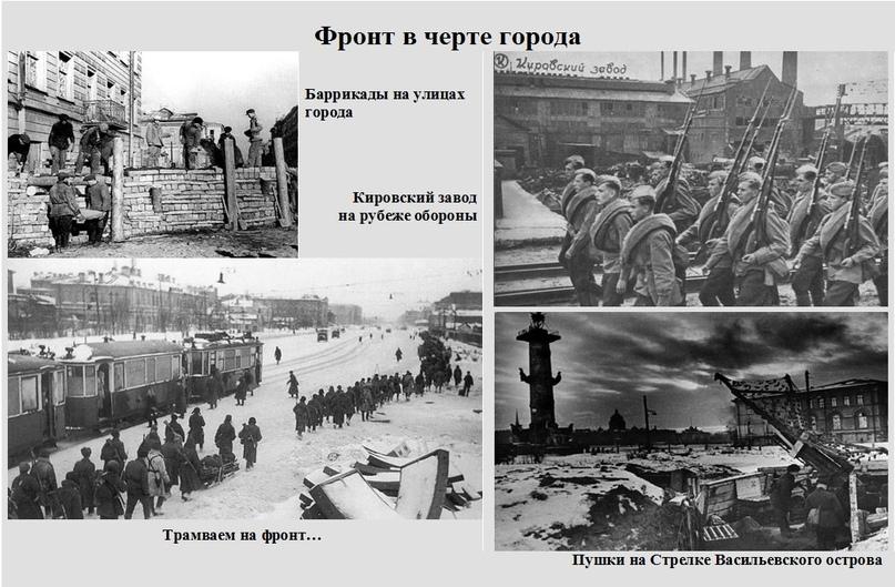Блокада Ленинграда: история 827 дней в осаде., изображение №3