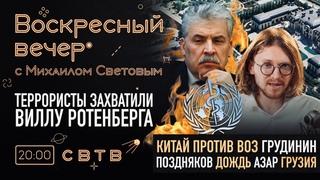 ТЕРРОРИСТЫ НА ВИЛЛЕ РОТЕНБЕРГА : Воскресный Вечер с Михаилом Световым