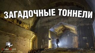 Тайные тоннели Кольского полуострова | Неизвестный Север