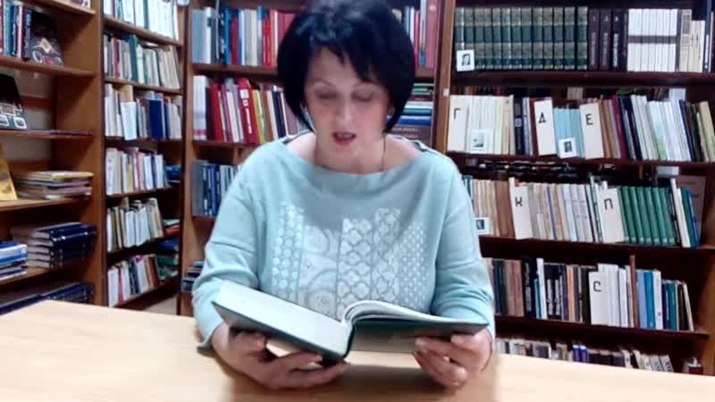 Василий Белов Знакомая Читает Эльвира Кузина главный библиотекарь с Макарово Вологодский район