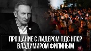 Прощание с лидером ПДС НПСР Владимиром Филиным