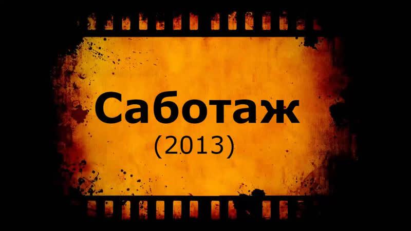 Кино АLive1636.[S|a|b|o|t|a|g|e=13 MaximuM