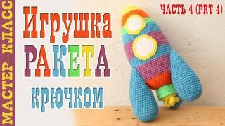 Игрушка РАКЕТА крючком амигуруми // День космонавтики // Вязаная ракета // часть 4