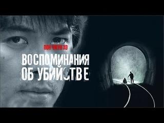 Воспоминания об убийстве 🔝 ( 2003) #детектив, #криминал, #понедельник, #фильмы,#выбор,#кино, #приколы, #топ,#кинопоиск