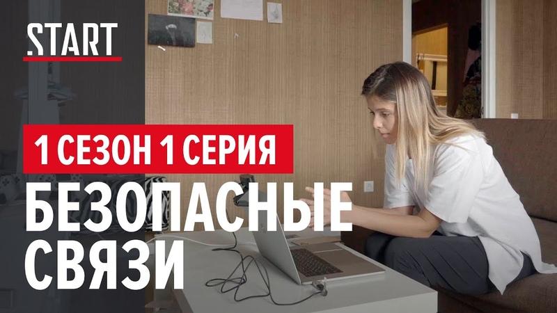 Безопасные связи 1 сезон 1 серия Screenlife сериал Константина Богомолова