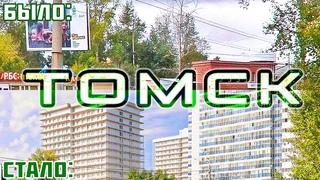 Как изменился Томск за 13 лет?