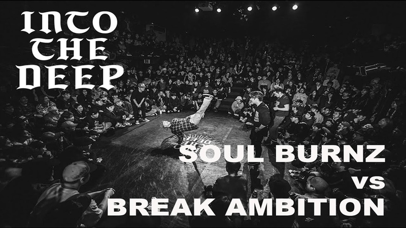 SOUL BURNZ vs BREAK AMBITION|Semi @ INTO THE DEEP vol 5|LB PIX