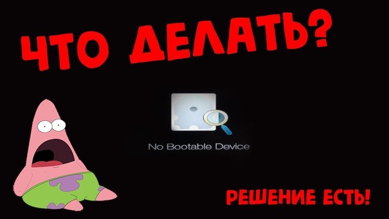 Решение проблемы: No bootable device